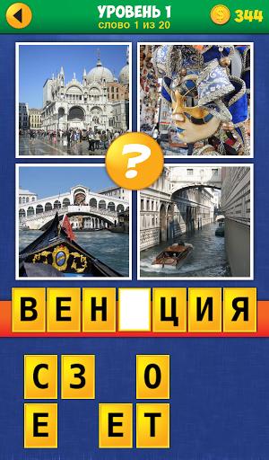 4 фото 1 слово ответы 9 уровень