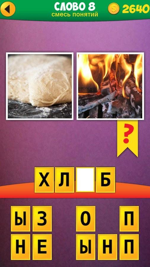 Ответ две картинки одно слова