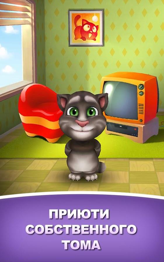 Скачать игру бесплатно кот рыжик