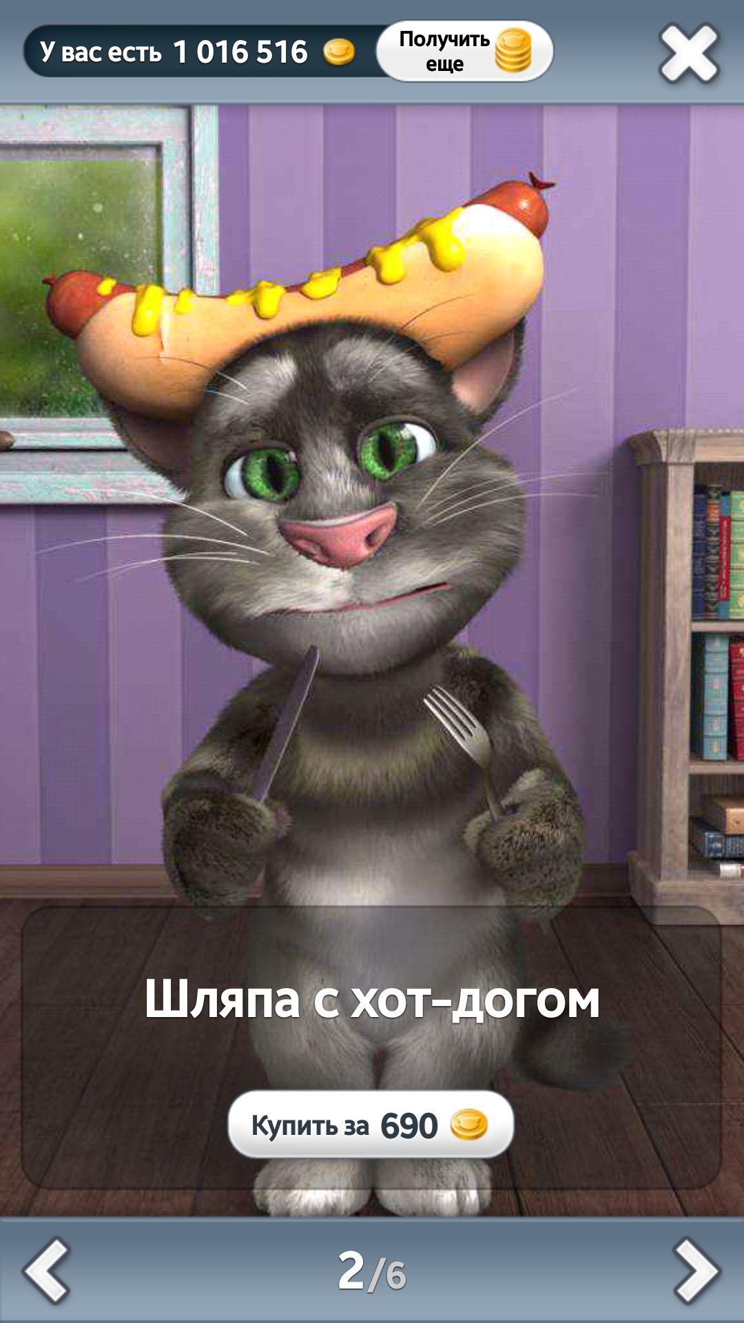 Скачать игру все части говорящий кот том