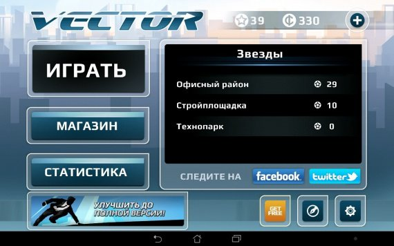 Vector на андроид - top-android.org